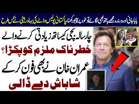عمران خان نے فون کر کے اے ایس آئی محمد بخش کو شاباش دے دی۔