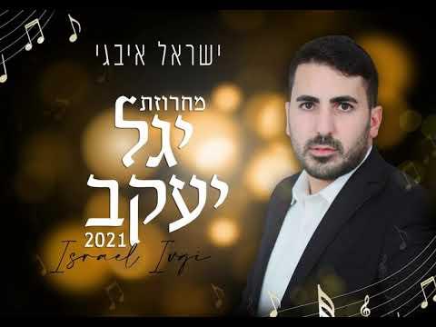 מחרוזת חדשנית של הפייטן ישראל איבגי: יגל יעקב