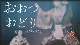 1973年 おおつおどり【なつかしが】