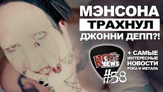 Marilyn Manson - Kill4Me / СТРЕЛЬБА на концерте [ROCK NEWS #58]