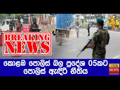 Police curfew in 5 police divisions in Colombo with immediate effect