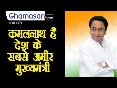 Kamal Nath is the richest Chief Minister of the Country