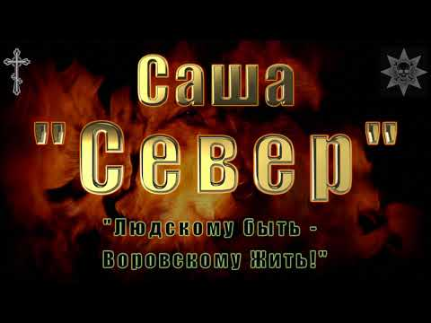 "Mr.Credo ""Саша Север"" 25.04.2018"