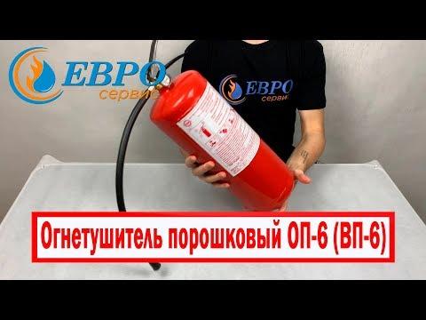 Огнетушитель порошковый ОП-6 (ВП-6) ЕВРОСЕРВИС