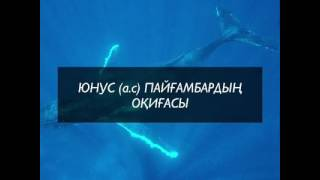 Юнус (а.с) Пайғамбардың оқиғасы / Ерлан Ақатаев
