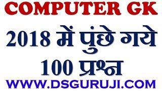 rajasthan patwari computer question - मुफ्त