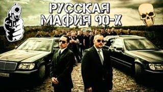 Русская мафия Документальный фильм