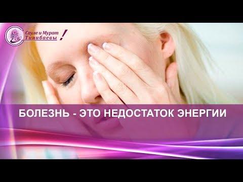 Частые головные боли, бессонница и простуды? Как помочь себе без лекарств. Интенсив Мурата Тинибаева