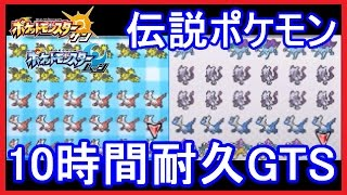 【ポケモンSM】 伝説ポケモン大量入手!10時間耐久GTS交換結果! ポケモンサンムーン 【メイルス実況】