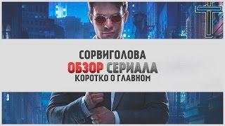 """Обзор сериала """"Сорвиголова/Daredevil"""" - правосудие по новому"""