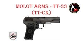 [ОБЗОР] Молот Армз - Охолощенный пистолет ТТ-33 ТТ-СХП