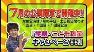 ご家族&お友達とルミネtheよしもとに行こう!!