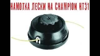 Шпуля для триммера чемпион