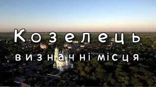 Визначні місця міста Козелець | Подорожі Україною