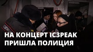 Полиция искала взрывчатку перед концертом IC3PEAK в Саратове
