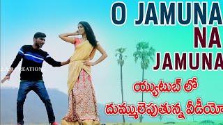 o jamuna na jamuna video song|| telugu mass love song||balaji creations|| banjara dj songs||