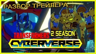 ТРЕЙЛЕР ВЫШЕЛ!!! Разбор трейлера второго сезона Трансформеров: Кибервёрс.