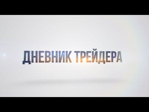Форекс курс доллара на рубли россии