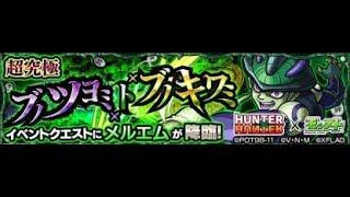 モンストメルエム!超究極初降臨LIVE!蟻王降臨!|monsterstrike怪物彈珠