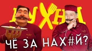 """ОБЗОР НА МУЛЬТИК """"КУХНЯ"""" (Как сериал, только хуже!)"""