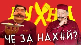 "Обзор мультика ""Кухня"" (Сватики 2.0)"