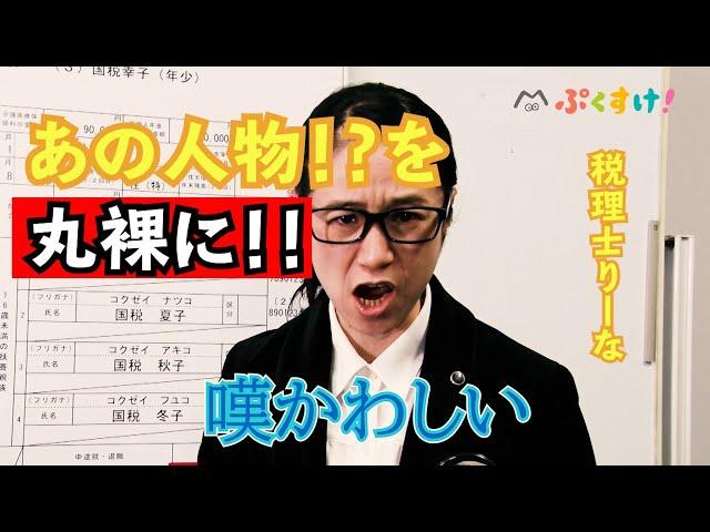 国税庁もびっくり!?~源泉徴収票の見方・国税太郎の場合~
