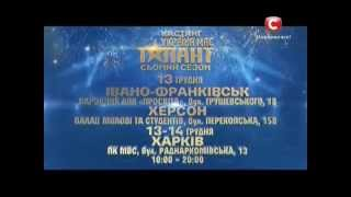 Україна має талант-7. Приходи на кастинги в Ивано-Франковске ,Херсоне та Харькове
