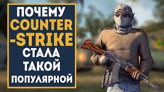 Почему Counter-Strike стала ТАКОЙ ПОПУЛЯРНОЙ? by trix