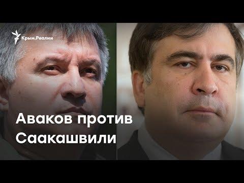 Аваков опубликовал видео перепалки с Саакашвили