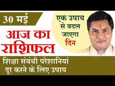 Aaj Ka Rashifal 29 May 2019 आज का राशिफल । Daily Rashifal