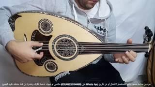 من القلب Oud من تأليف نصير شمه مرسل السعوديه صنع خصيصاً للعازف عبدالله بخاري(محمود داغر) تسلسل122