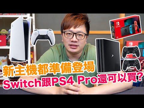 羅卡分析PS5跟Xbox還有Switch目前入手的CP值