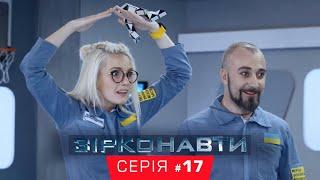 Звездонавты - 17 серия - 1 сезон   Комедия - Сериал 2018