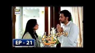 Woh Mera Dil Tha Episode 21 - 14th September 2018 - ARY Digital Drama