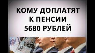 Кому доплатят к пенсии 5680 рублей