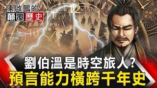 【陳啟鵬的顛覆歷史】劉伯溫是時空旅人? 預言能力橫跨千年史