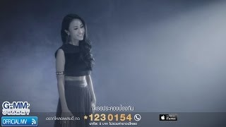 ด้วยมือของเธอ (OST. คือหัตถาครองพิภพ) - โบว์ลิ่ง มานิดา【OFFICIAL MV】