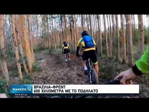 Βραζιλία  – Φρέντ : 600 χλμ. με το ποδήλατο | 03/06/2020 | ΕΡΤ