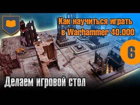 Как научиться играть в Warhammer - 06 - Делаем игровой стол
