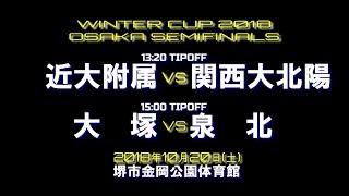 2018ウィンターカップ大阪府予選準決勝まであと1週間