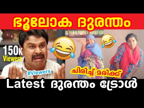 Download Latest TikTok Dhurantham Best Funny  Comedy Video HD Mp4 3GP Video and MP3