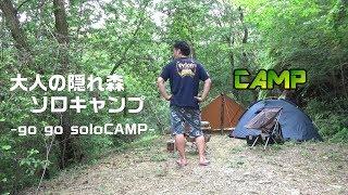 CAMP隠れ森でソロキャンプ[兵庫県加東市小さな森キャンプ場]