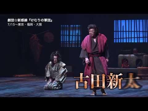 劇団☆新感線「けむりの軍団」