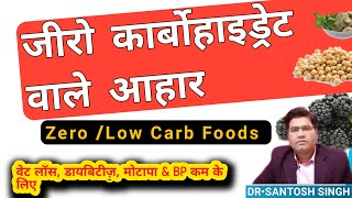 Low Carbohydrate Food In Hindi   सबसे कम कार्बोहाइड्रेट वाले आहार   Low Carb Diet For Weight Loss