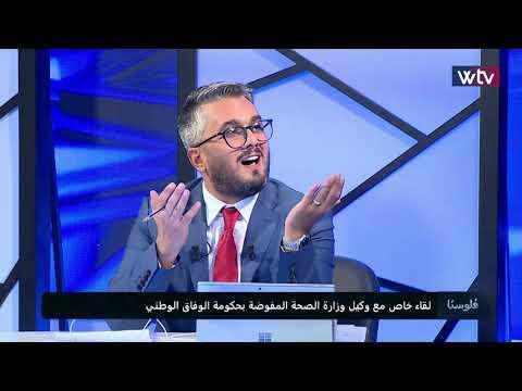 فلوسنا - (الحلقة 51): مقابلة مع محمد هيثم عيسى وكيل وزارة «صحة الوفاق»