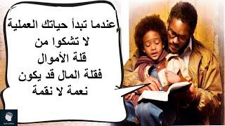 100 نصيحة عن الحياة سوف تغير من تفكيرك وحياتك للأبد   كتبها اب الى ابنه ..!!