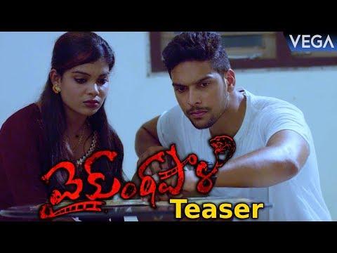 Vaikuntapali Movie Official Teaser || 2019 Latest Telugu Movie Trailers || #VaikuntapaliMovieTeaser