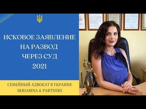 Исковое заявление на развод – Образец заявления на развод через суд (Украина 2021)