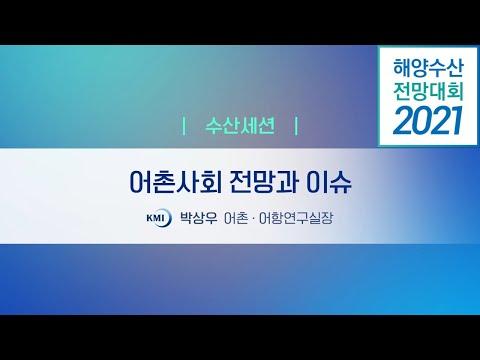 [2021 해양수산 전망대회] 수산세션 발표 5. 2021 어촌사회 전망과 이슈 동영상표지