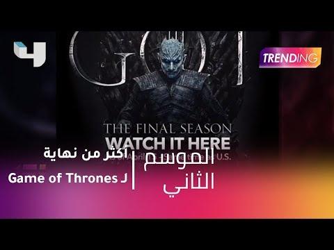 هكذا فاجأ جو جوناس خطيبته صوفي تيرنر احتفالا بانطلاق الموسم الثامن من Game of Thrones